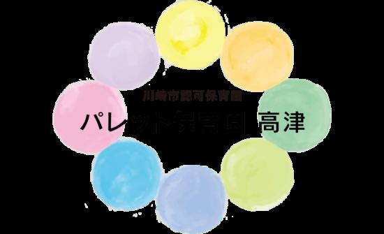 高津_タイトル(desktop)