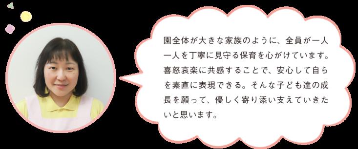 高津_施設長からのひとこと(desktop)