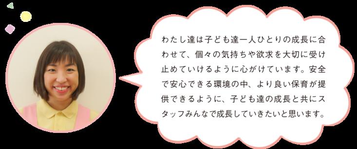 不動前_施設長からのひとこと(desktop)