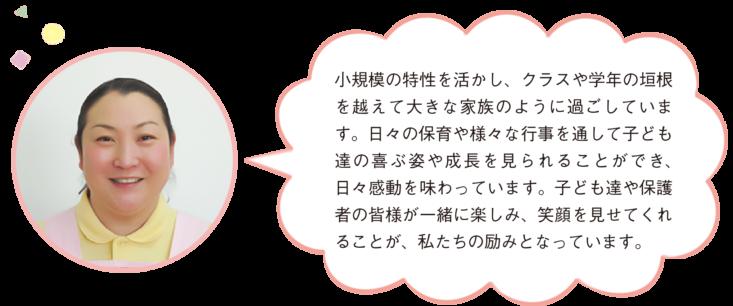 初台_施設長からのひとこと(desktop)