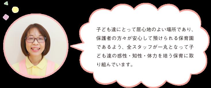 大和_施設長からのひとこと(desktop)