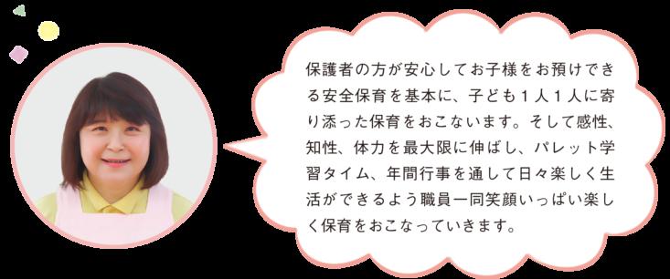 大豆戸_施設長からのひとこと(desktop)
