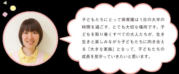 妙蓮寺_施設長からのひとこと04(desktop)