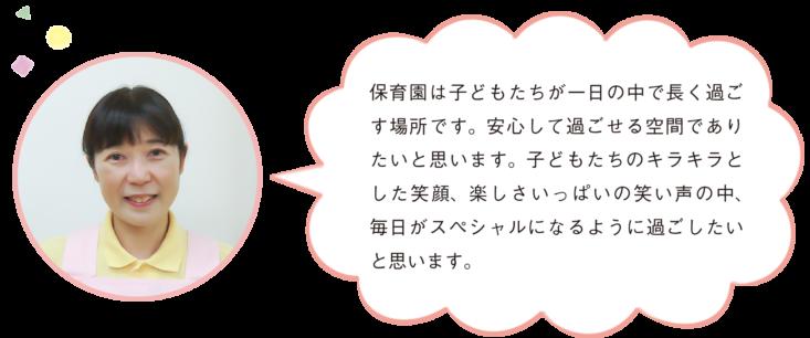 牛久保西_施設長からのひとこと(desktop)