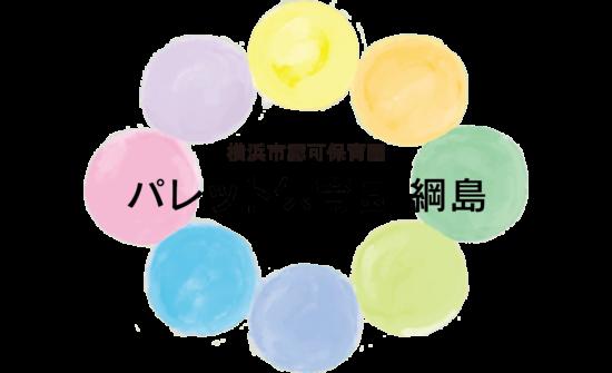 綱島_タイトル(desktop)
