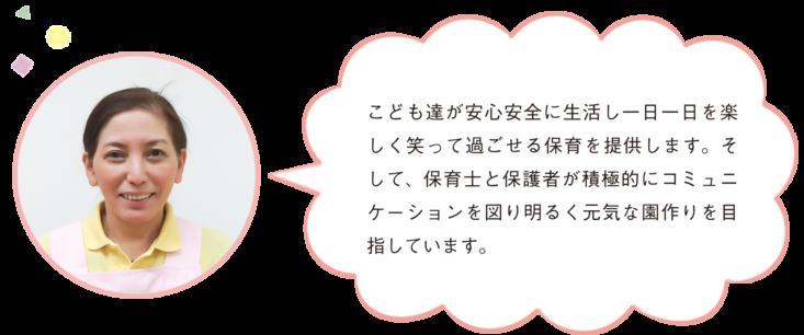 綱島_施設長からのひとこと(desktop)