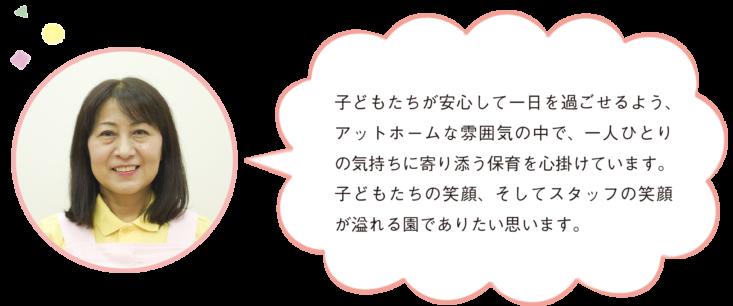 長津田_施設長からのひとこと(desktop)