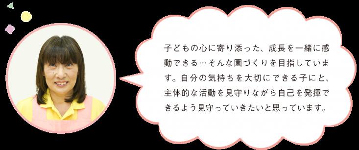 高田_施設長からのひとこと(desktop)02